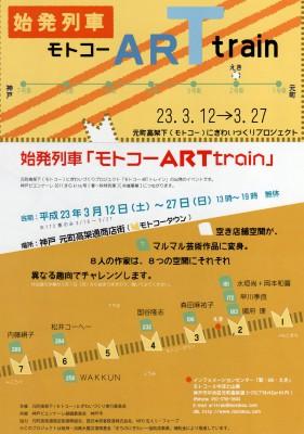 MOTOKO ART train