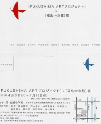 [FUKUSHIMA ART プロジェクト] x [福島∞京都]