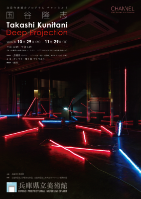 "Channel 6 Takashi Kunitani ""Deep Projection"""