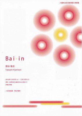 Bai-in
